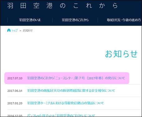 f:id:flats:20170711172954j:plain「羽田空港のこれから」というサイトの「お知らせ」ページ