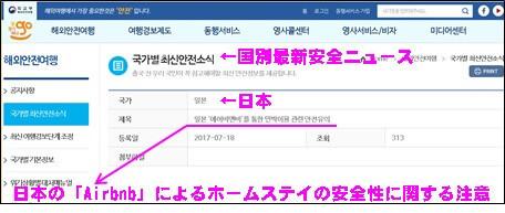 韓国外交部海外安全旅行ホームページ