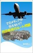 マスメディアが伝えない!? 羽田新飛行ルート問題