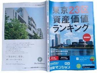 『SUUMO新築マンション首都圏版』(8月15日号)