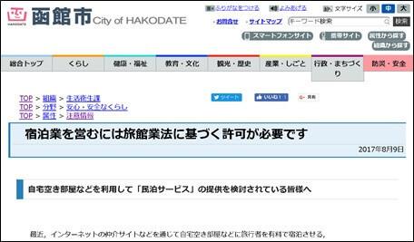 函館市HP