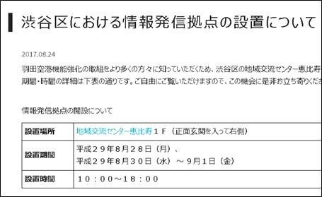 渋谷区における情報発信拠点の設置について