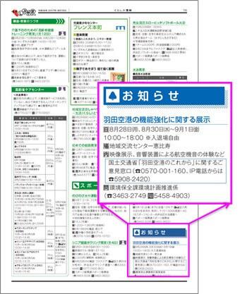 渋谷区「くらしの情報」