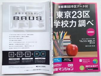 『SUUMO新築マンション 首都圏版』(9月19日号)
