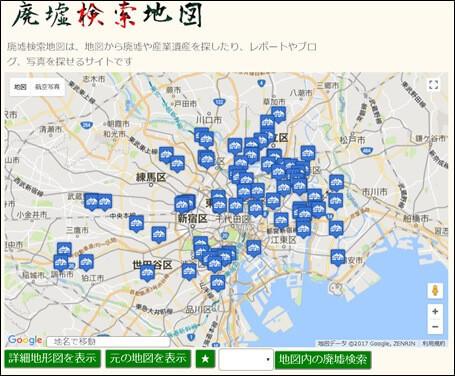 都内「団地・住宅・別荘」|廃墟検索地図