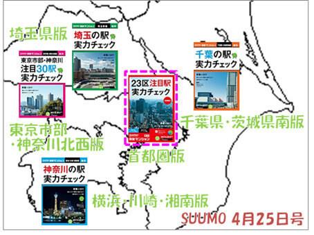 関東エリアのSUUMO