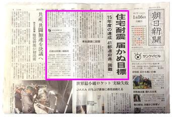 進まぬ住宅耐震化(朝日1面トップ)