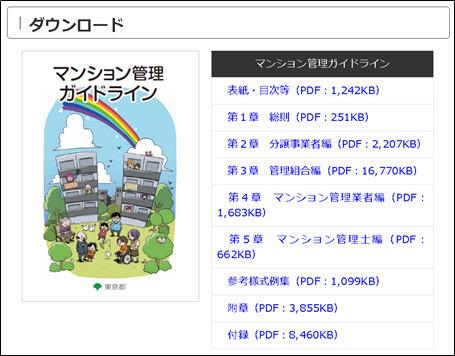 マンション管理ガイドライン|東京都マンションポータルサイト