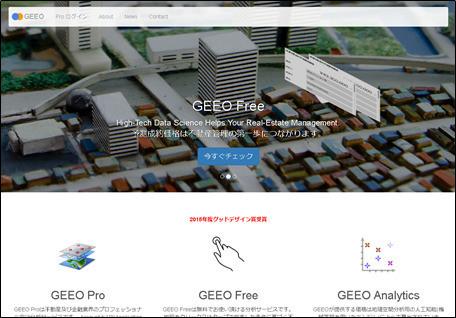 不動産価格予測サービス「GEEO」
