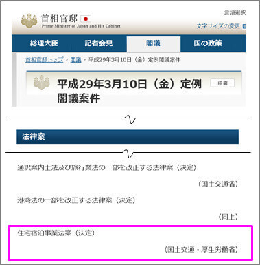 平成29年3月10日 定例閣議案件 | 首相官邸