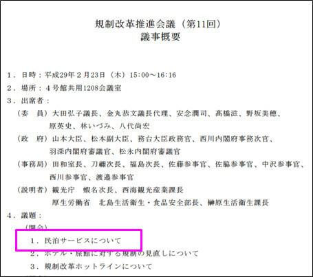 議事録|第11回規制改革推進会議