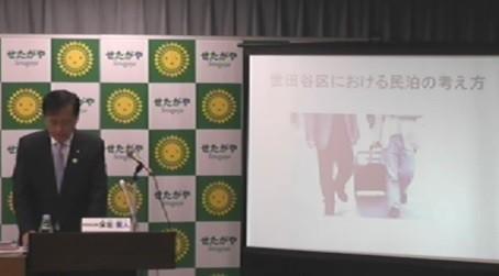 世田谷区長記者会見中継 YouTube(2017年3月6日)