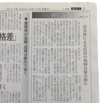 自治体による民泊規制を最小限に(日経の社説)