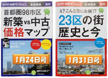 1月に発行されたSUUMOの表紙