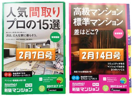 2月に発行されたSUUMOの表紙