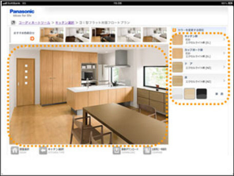 カラーコーディ・アプリ ColorCoordi(iPad専用)