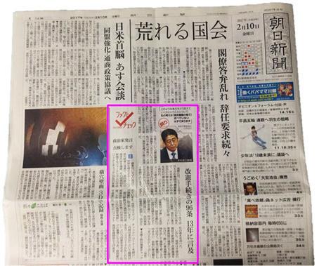 ファクトチェック記事|朝日新聞2月10日