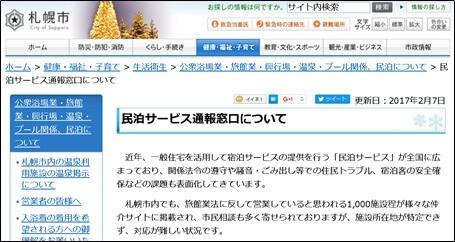札幌市も「民泊サービス通報窓口」を開設