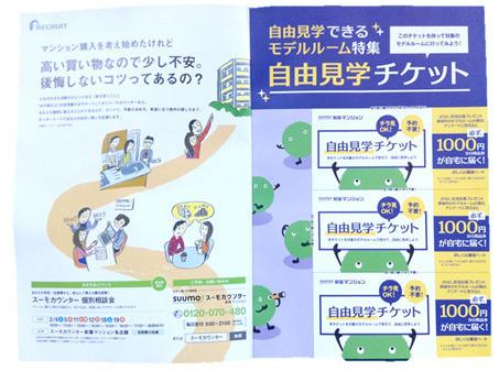 SUUMOの新企画「自由見学チケット」