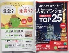 SUUMO新築マンション 首都圏版