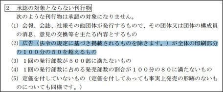 日本郵便株式会社「第三種郵便物利用の手引き」