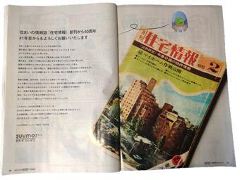 40年前に発行された「月刊 住宅情報」