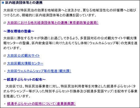 大田区国家戦略特別区域外国人滞在施設経営事業(特区民泊)