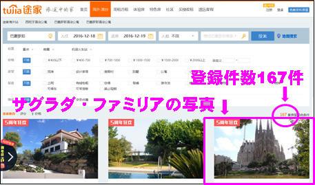 中国版Airbnbに対してはスルー