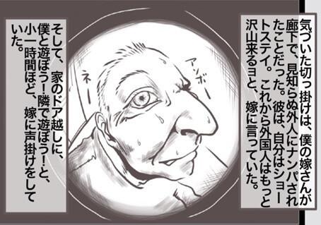 【漫画】民泊被害のリアル!隣戸の民泊にヒドイ目に会った実話