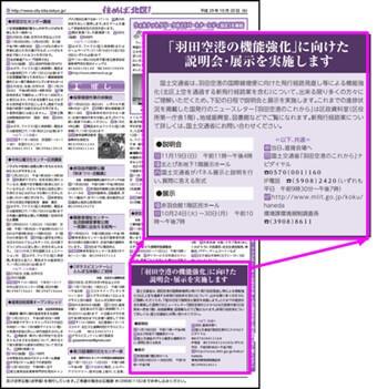 北区ニュース(広報紙)