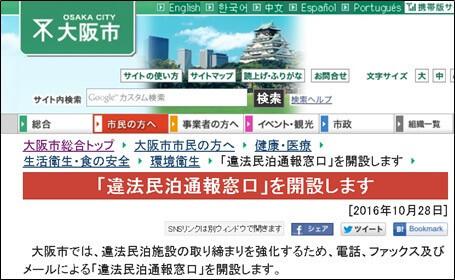 「違法民泊通報窓口」を開設します|大阪市