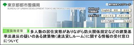 東京都も違法貸しルームの通報窓口