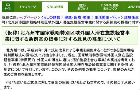 北九州市国家戦略特別区域外国人滞在施設経営事業に関する条例案