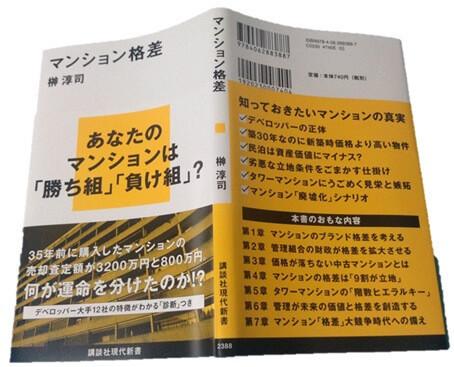 マンション格差(講談社現代新書)