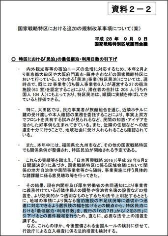 行政庁による立入検査に係る法的措置も検討
