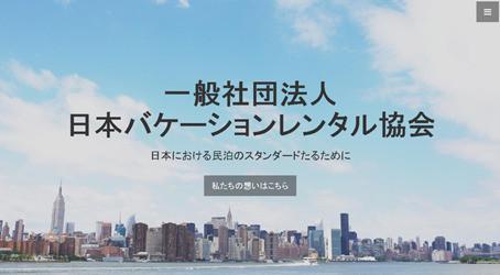 日本バケーションレンタル協会