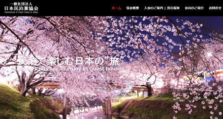 日本民泊業協会