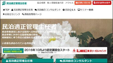 日本民泊適正推進機構