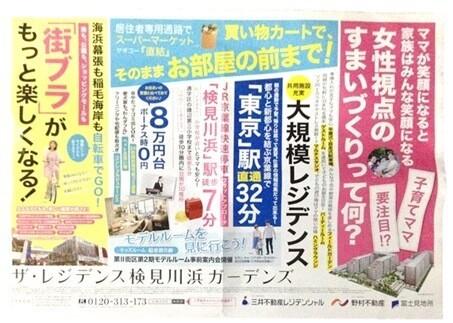 週刊誌広告風デザインのマンションチラシ