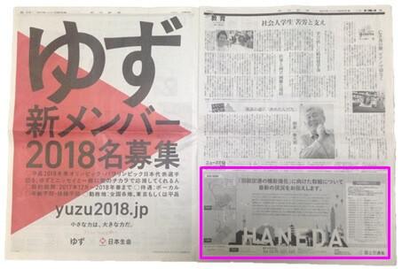 新聞広告(羽田空港の機能強化)