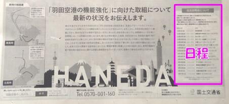 羽田空港の機能強化(日程)