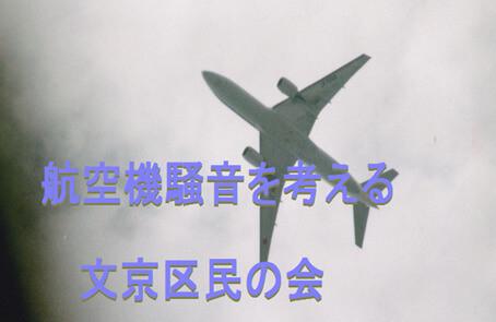 航空機騒音を考える文京区民の会(文京区)