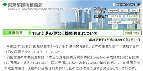 羽田空港の更なる機能強化について(東京都都市整備局)