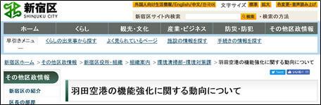 羽田空港の機能強化に関する動向について(各区のサイト)