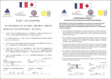 「民泊」に対する日仏4団体による共同声明