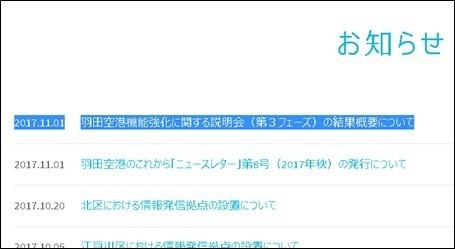 羽田空港機能強化に関する説明会(第3フェーズ)の結果概要について