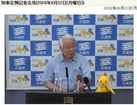 知事定例記者会見(2016年8月22日) |兵庫県インターネット放送局