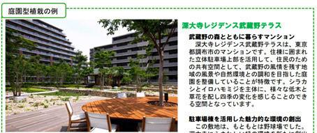 立体駐車場上部を活用した屋上緑化の例