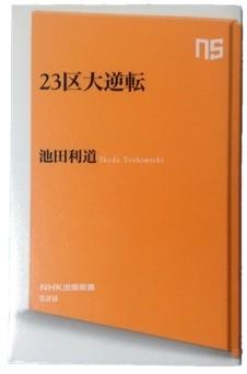 著者池田利道氏の新著『23区大逆転』