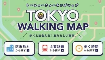 TOKYO WALKING MAP
